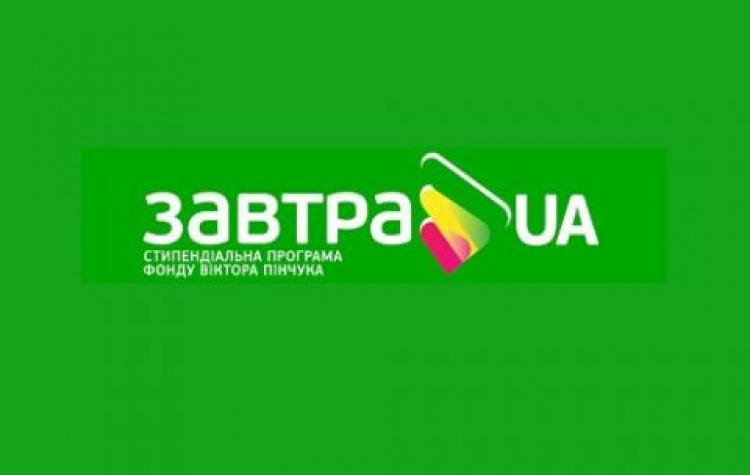 Конкурс Стипендіальної програми «Завтра.UA»: запрошуємо до участі