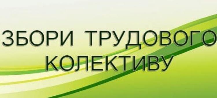 Шановні члени трудового колективу Інституту!