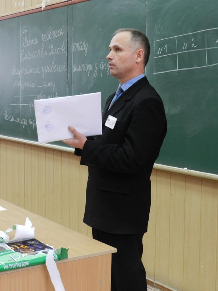 ІІ (міський) етап Всеукраїнської учнівської олімпіади з фізики для учнів 8-11-х класів