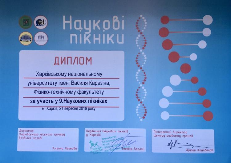 IX фестиваль «Наукові пікніки»