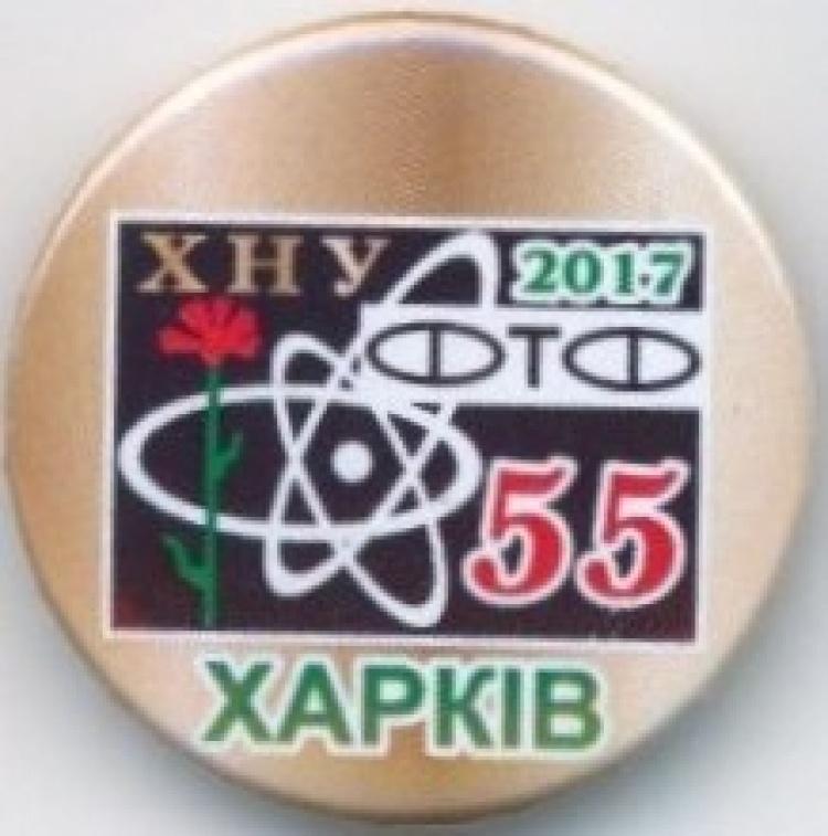 Фізико-технічний факультет університету відзначив 55-річчя