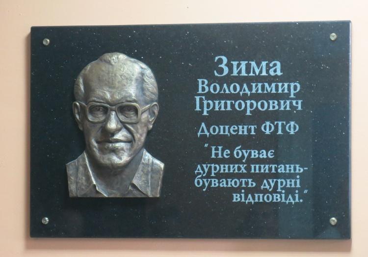 Барельєф Зимі Володимиру Григоровичу