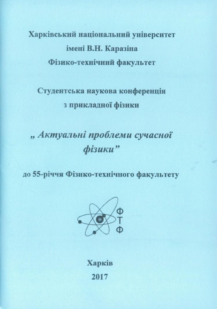 Опубліковано збірку тез доповідей студентської наукової конференції з прикладної фізики «Актуальні проблеми сучасної фізики»
