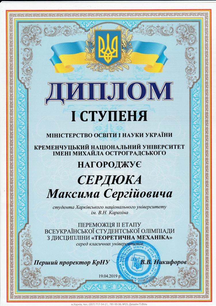 Вітаймо студента третього курсу ФТФ Максима Сердюка!!!