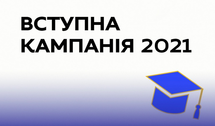 Початок вступної кампанії–2021