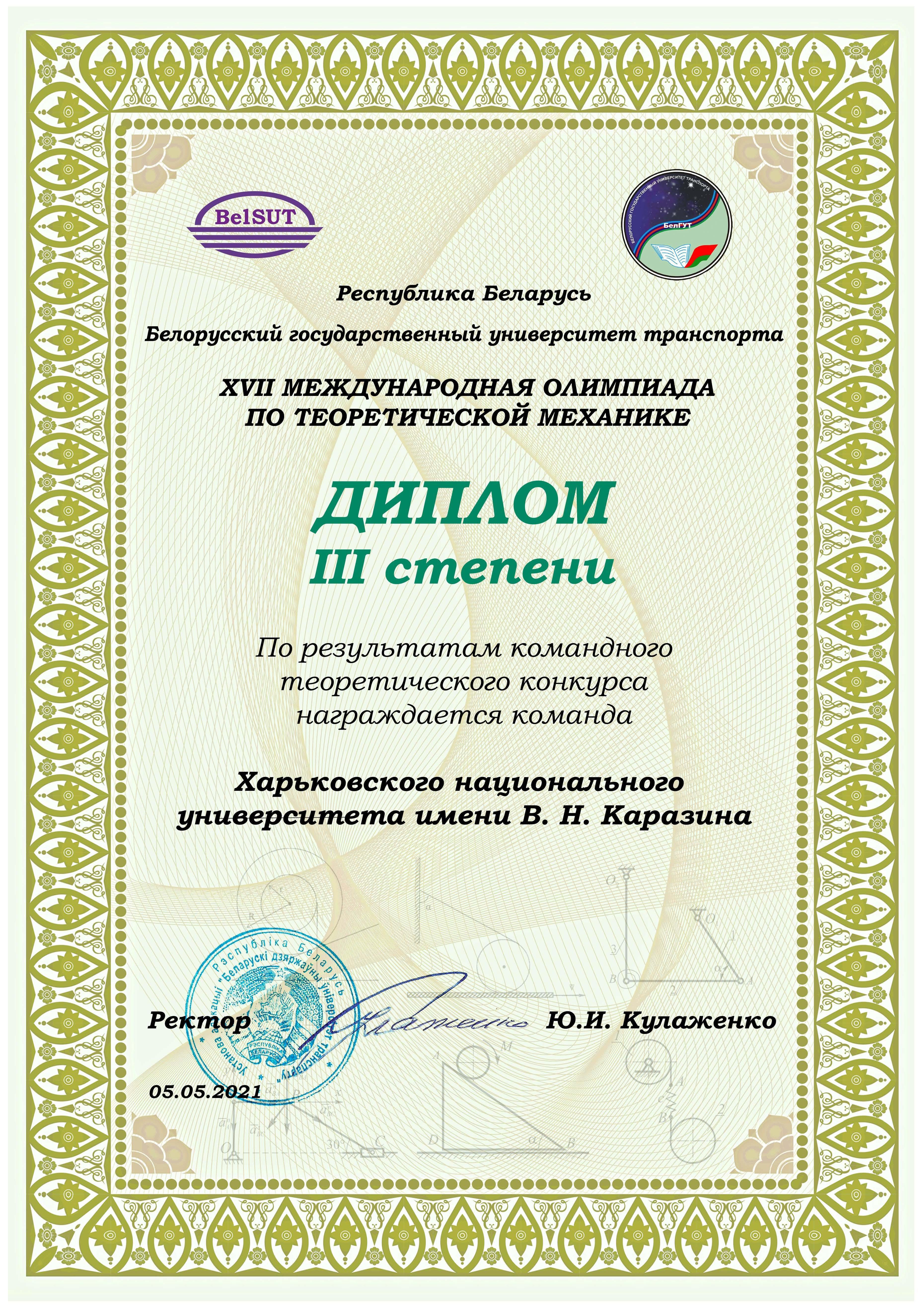 Вітаймо команду Каразінського університету!!!