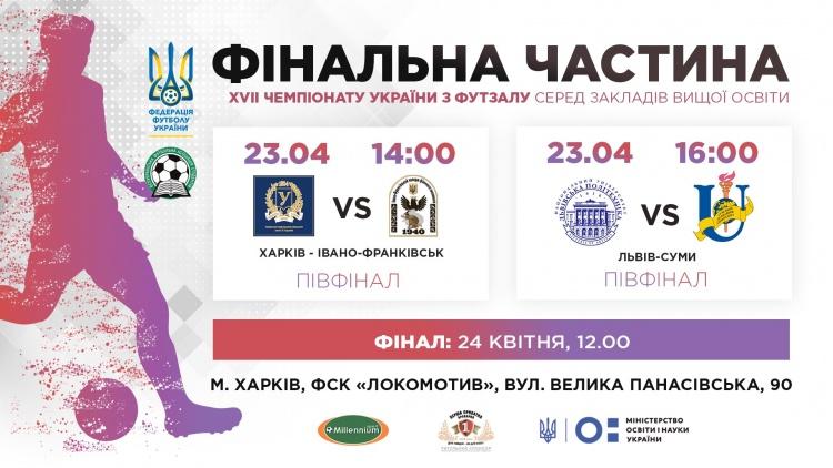 Студентський чемпіонат України з футзалу: фінальні змагання