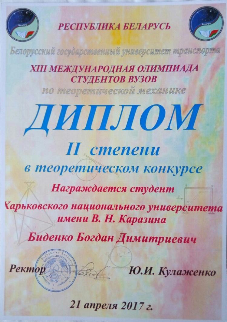 Нагородження переможців XІІI Міжнародної студентської олімпіади з теоретичної механіки.