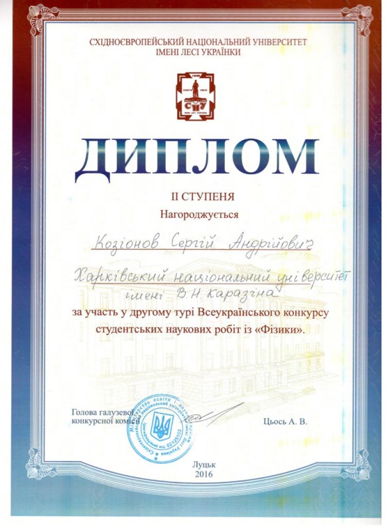 Вітаємо студента ТЯ-61 Сергія Козіонова