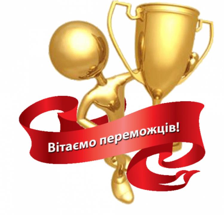 Вітаємо переможців!!!