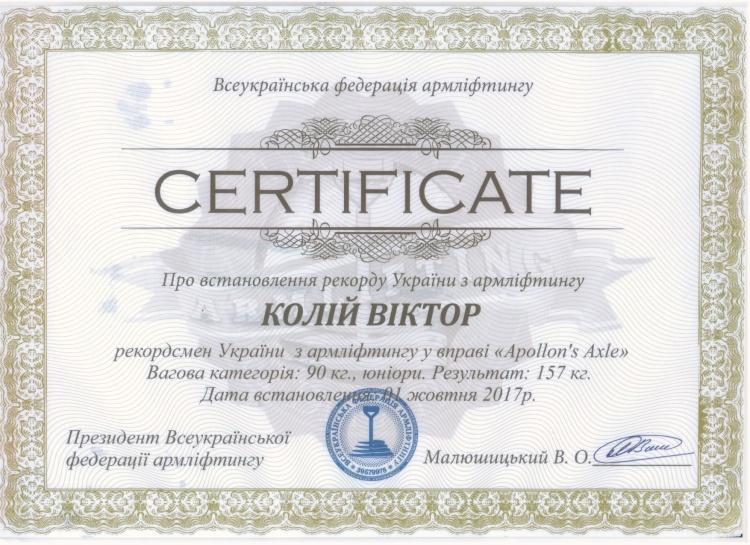 Вітаємо Колія Віктора з встановленням рекорду України з армліфтингу та отриманням майстра спорту з армліфтингу