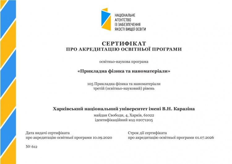 Отримано Сертифікат про акредитацію освітньо-наукової програми підготовки доктора філософії