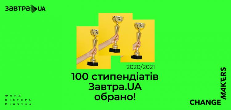 Вітаємо переможців конкурсу 2020/21 програми «Завтра.UA»