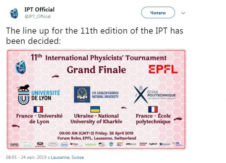 Міжнародний студентський турнір фізиків у Лозанні