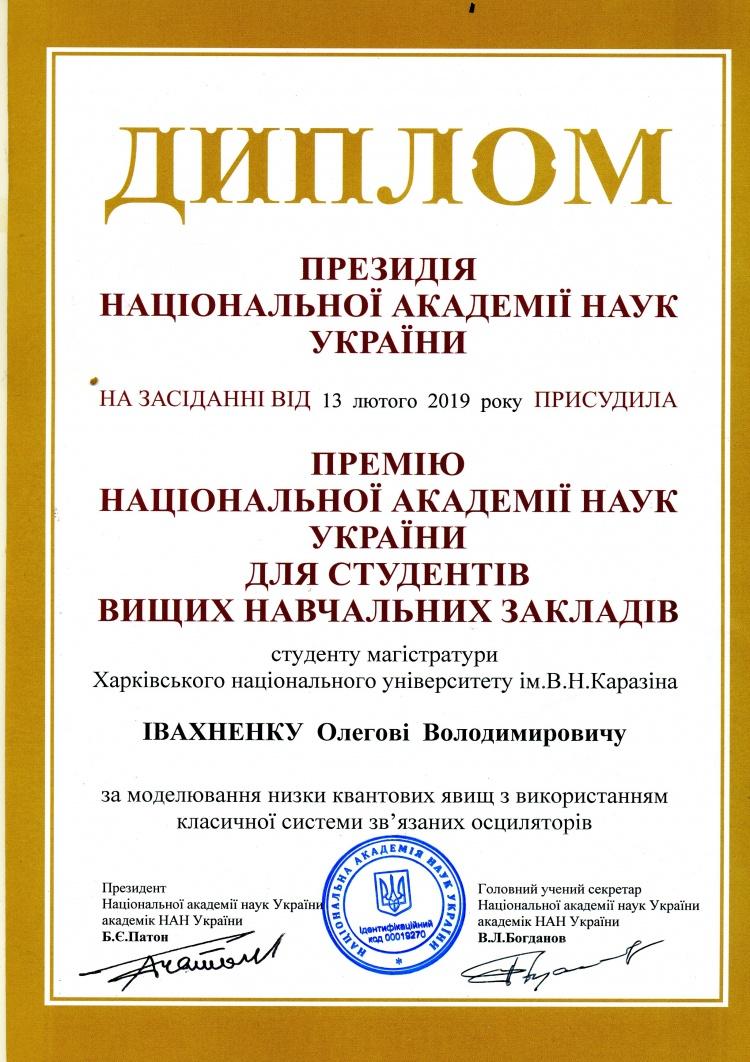 Вітаймо Івахненко Олега!!!