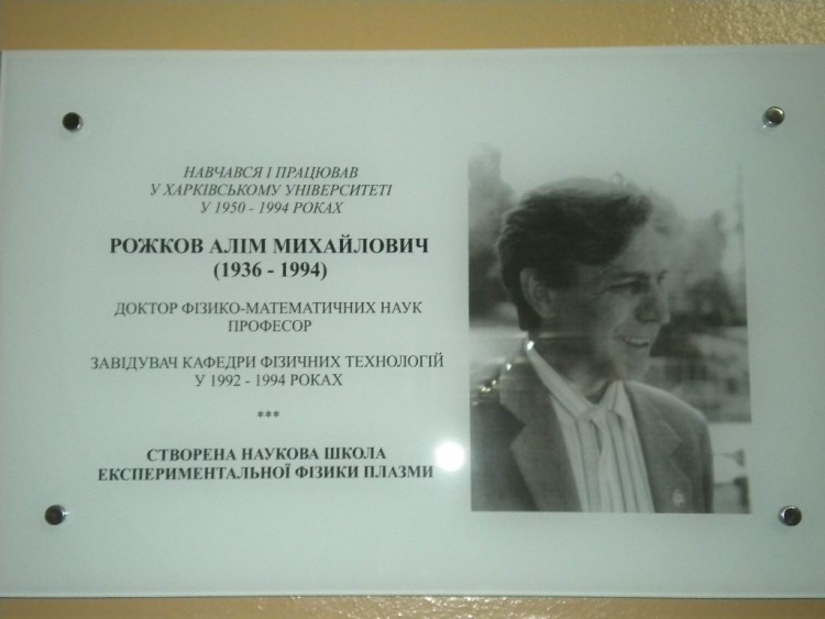 Урочисте відкриття пам'ятної дошки та лабораторії імені професора А.М. Рожкова.