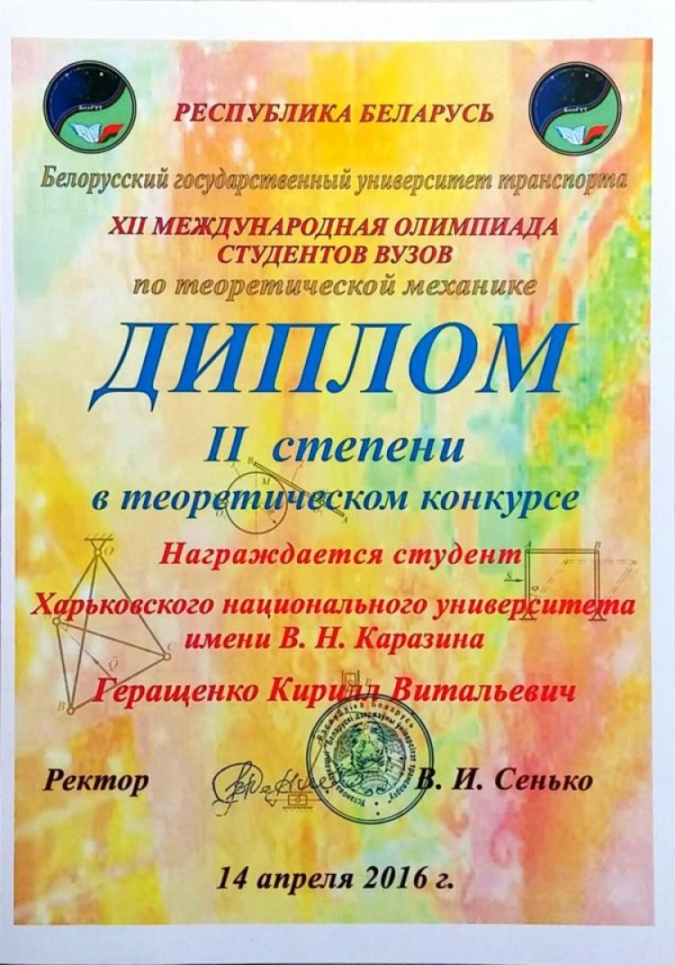 Вітаємо студента 2 курсу фізико-технічного факультету Кирила Геращенка