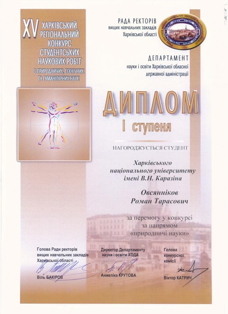 Вітаймо студента 4 курсу фізтеху Романа Овсяннікова!!!