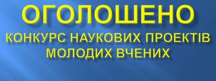 Оголошено конкурс Державного фонду фундаментальних досліджень (Ф83) наукових проектів молодих вчених.