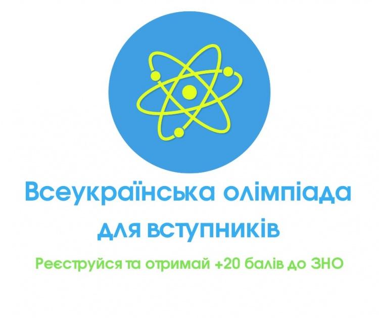 Всеукраїнські олімпіади з фізики та математики