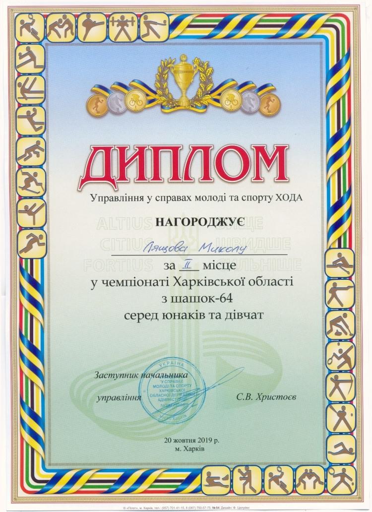 Вітаємо Миколу Лящова, студента ФТФ групи ТЛ-11