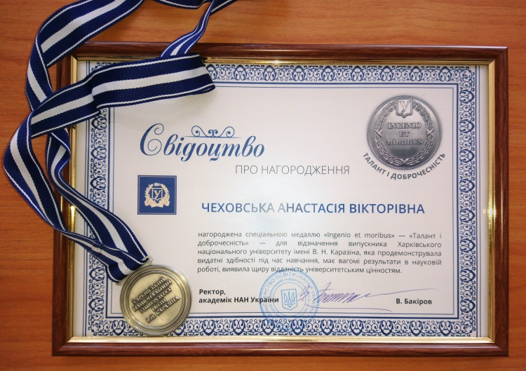 Вітаємо випускницю фізико-технічного факультету Анастасію Чеховську