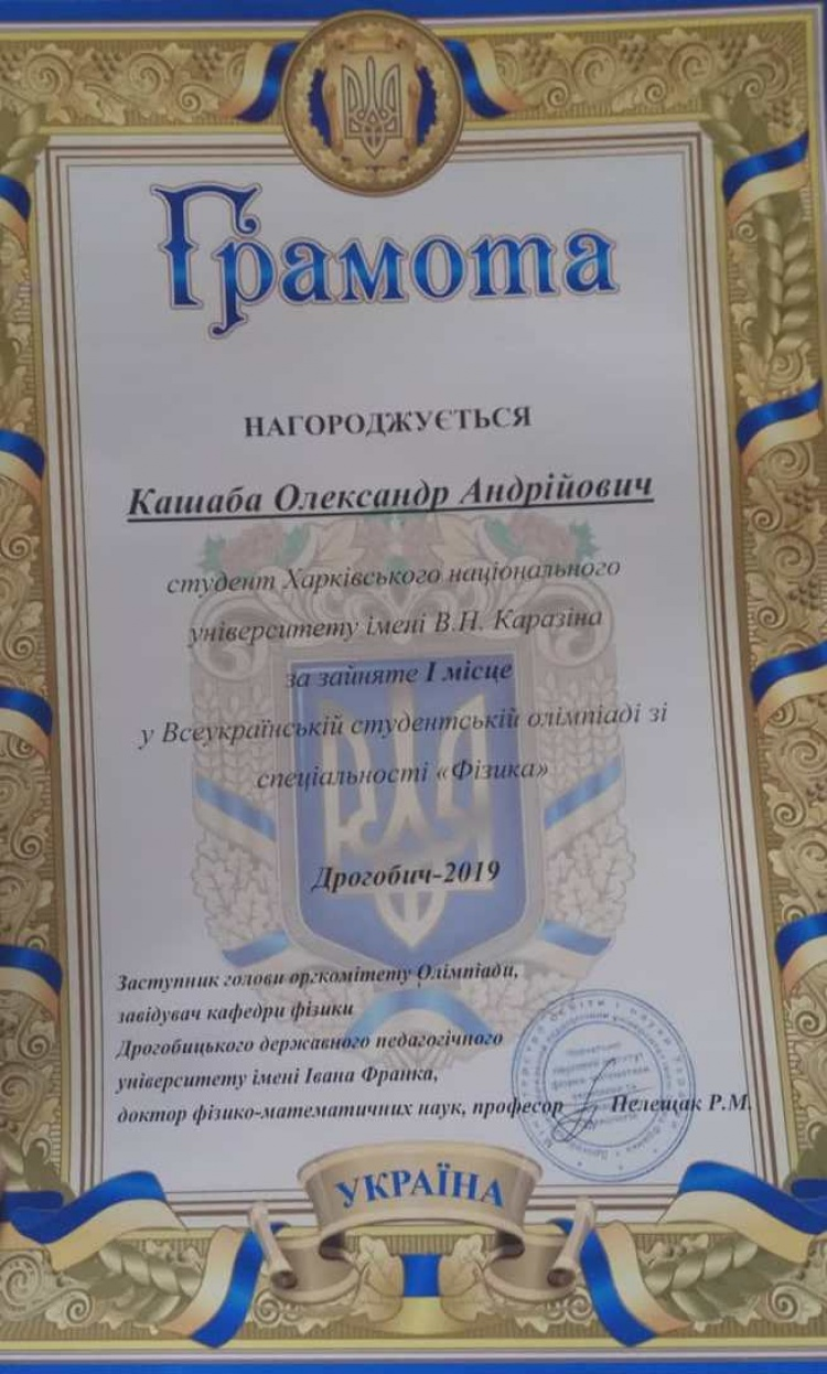 Вітаймо студента другого курсу ФТФ Олександра Кашабу!!!